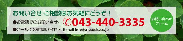 お問い合せ・ご相談はお気軽にどうぞ!!電話043-440-3335